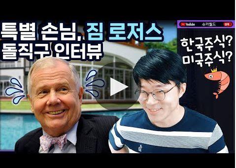 [유튜브 트렌드] 주식 투자 채널, 어디까지 봤니?