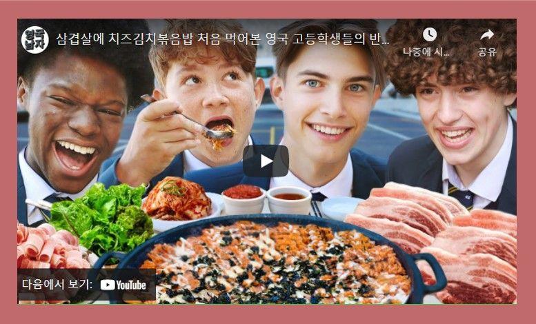 [유튜브 트렌드] 리액션 좋은 K- Food!
