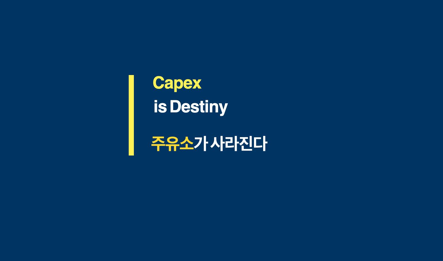 [강정수의 디지털 경제 브리핑 #30] capex로 확인하는 배터리 전기차로의 대전환
