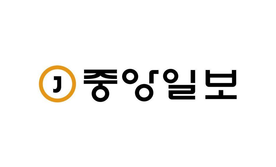 중앙일보의 신문 | 디지털의 완전한 조직 / 업무 분리를 시도를 보며