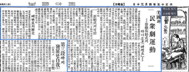 국내 신문의 저널리즘 인식과 문화, 정의의 역사