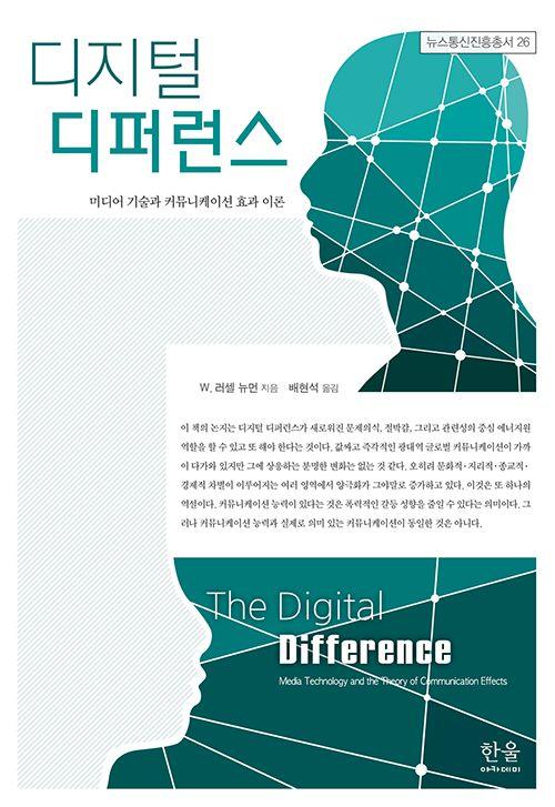 [요약] 디지털 디퍼런스를 읽고