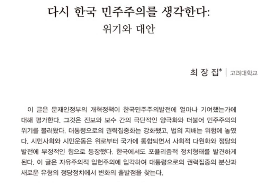 [저널리즘과 민주주의 연재 (3)] 한국 민주주의가 당면한 핵심 문제는?
