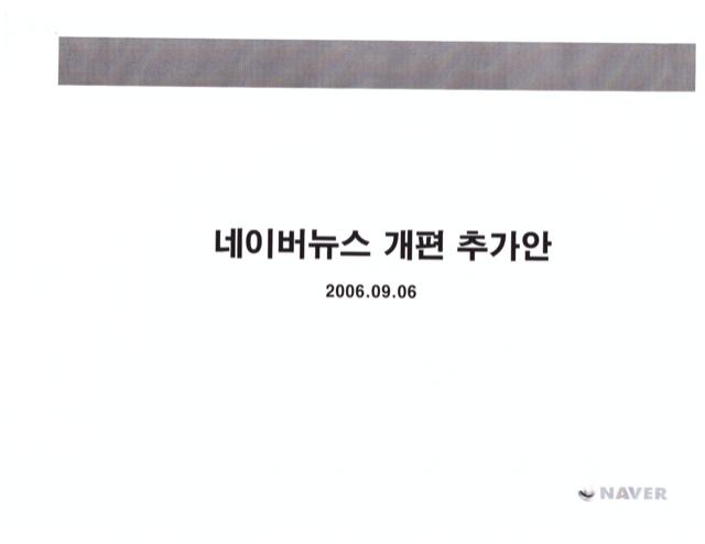 네이버 아웃링크-뉴스박스 언론사 구세주?
