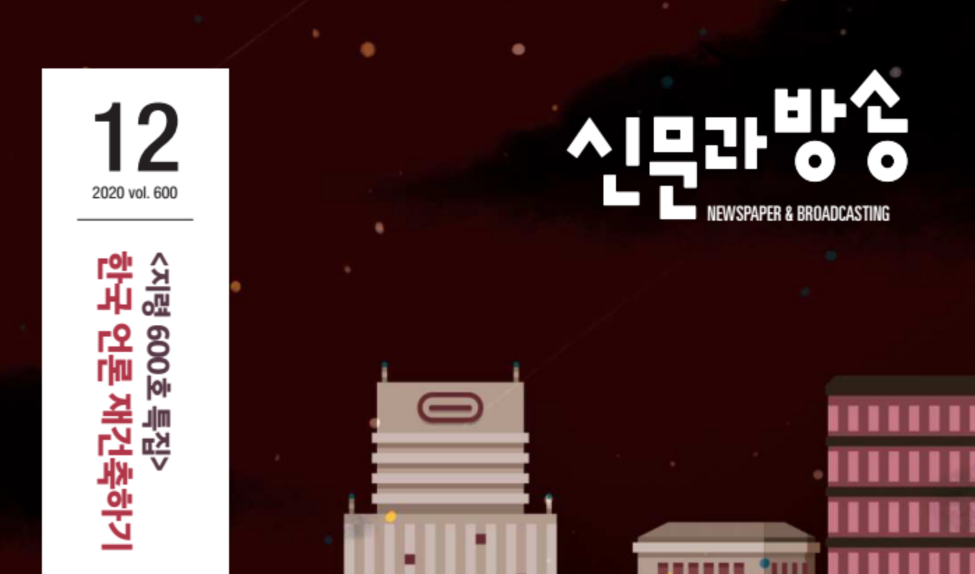 한국 언론 어떻게 재건축할 수 있을까에 대한 짧은 고민