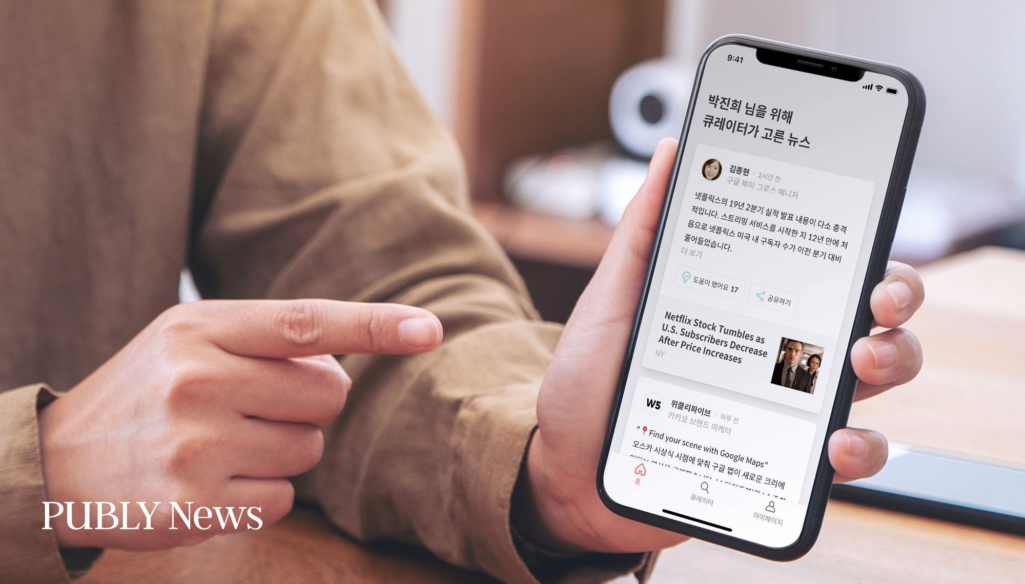 퍼블리의 뉴스 서비스와 뉴스 생태계의 재구성
