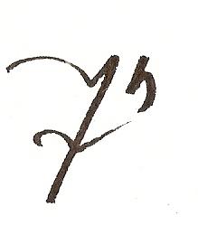 Ashish Dubey's Signature