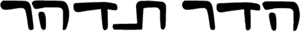 Hadar Tidhar's Signature