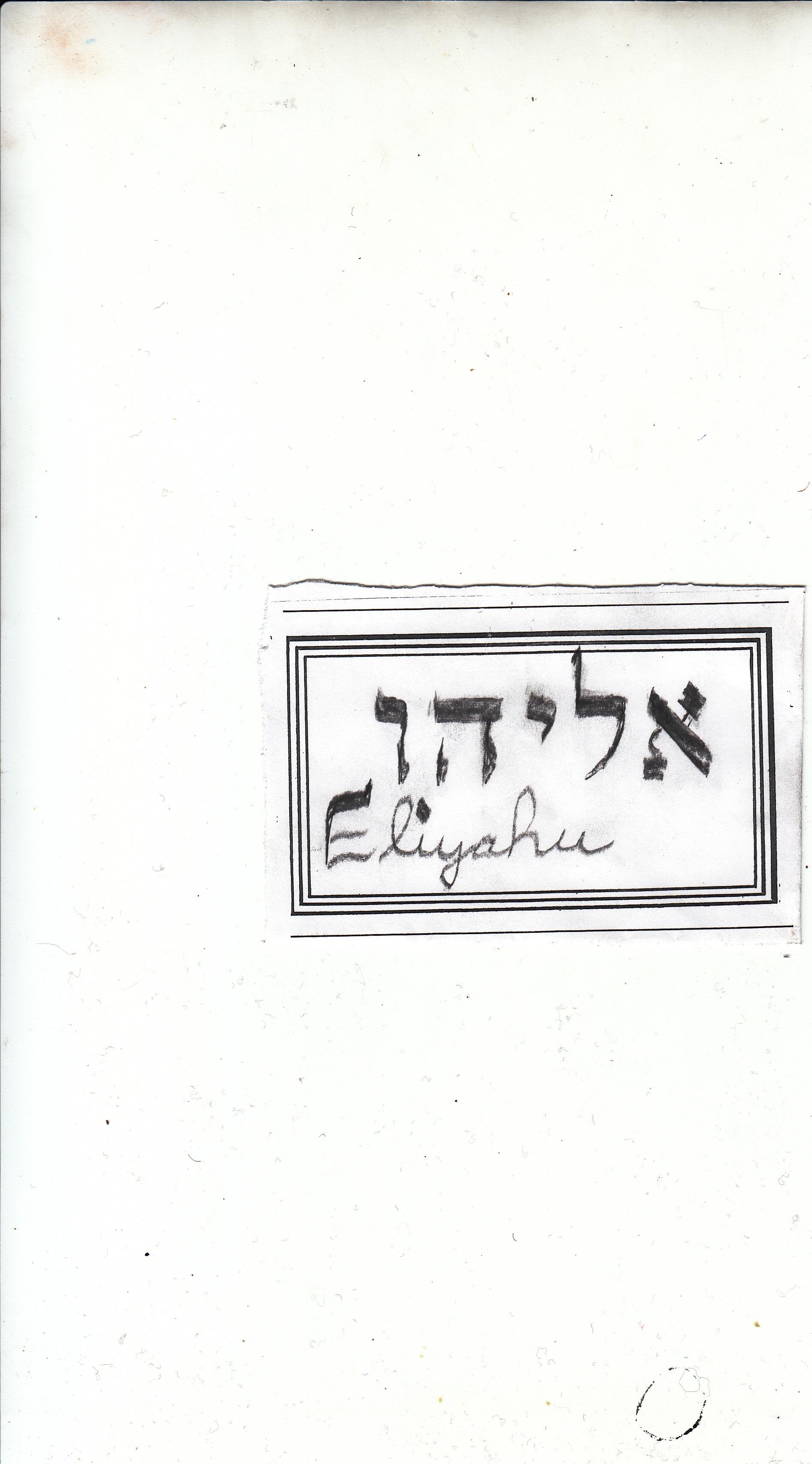 H. Ragin, Jr., a.k.a. Eliyahu  Y. O. Ben-yisra'el's Signature