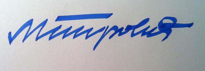 Miodrag Petrovic's Signature