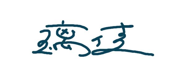 Rika Nagahata's Signature