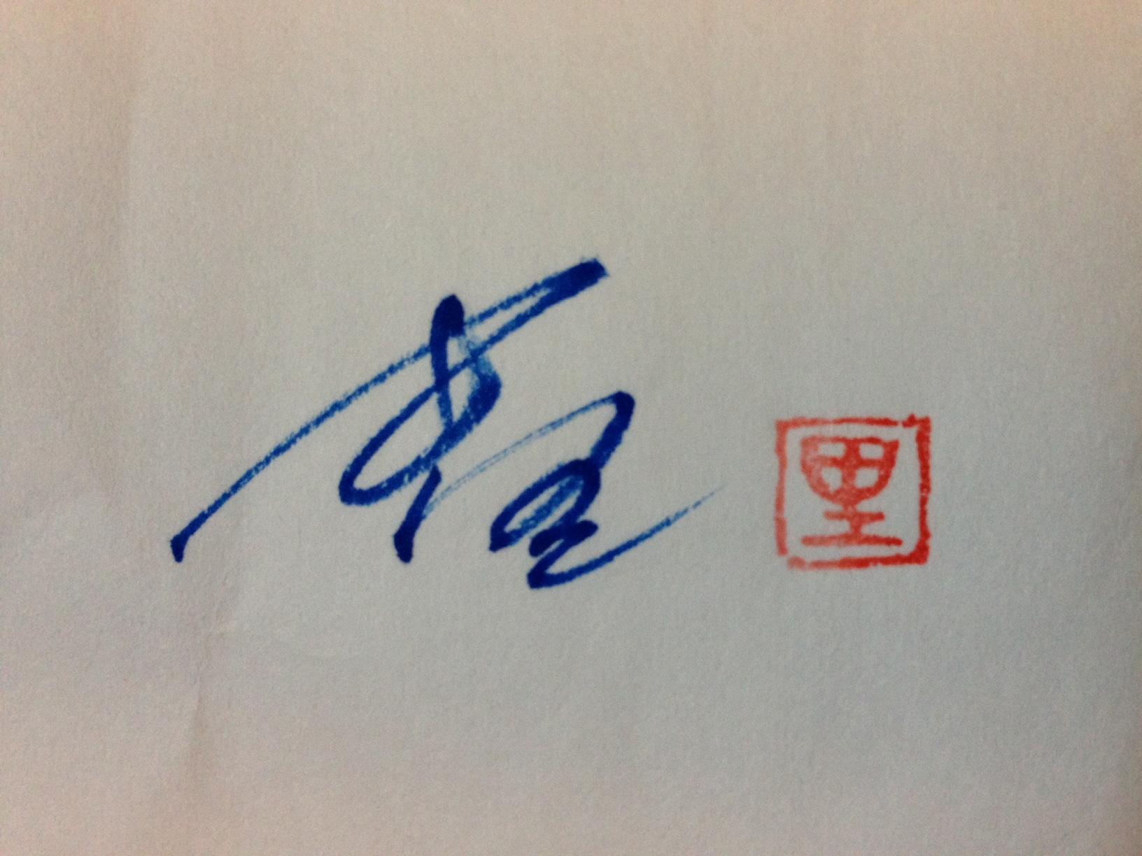 Eri's Signature