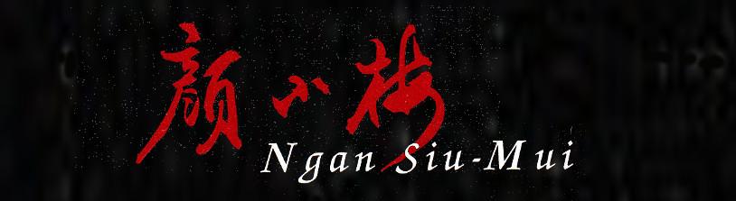 Siu Mui Ngan's Signature