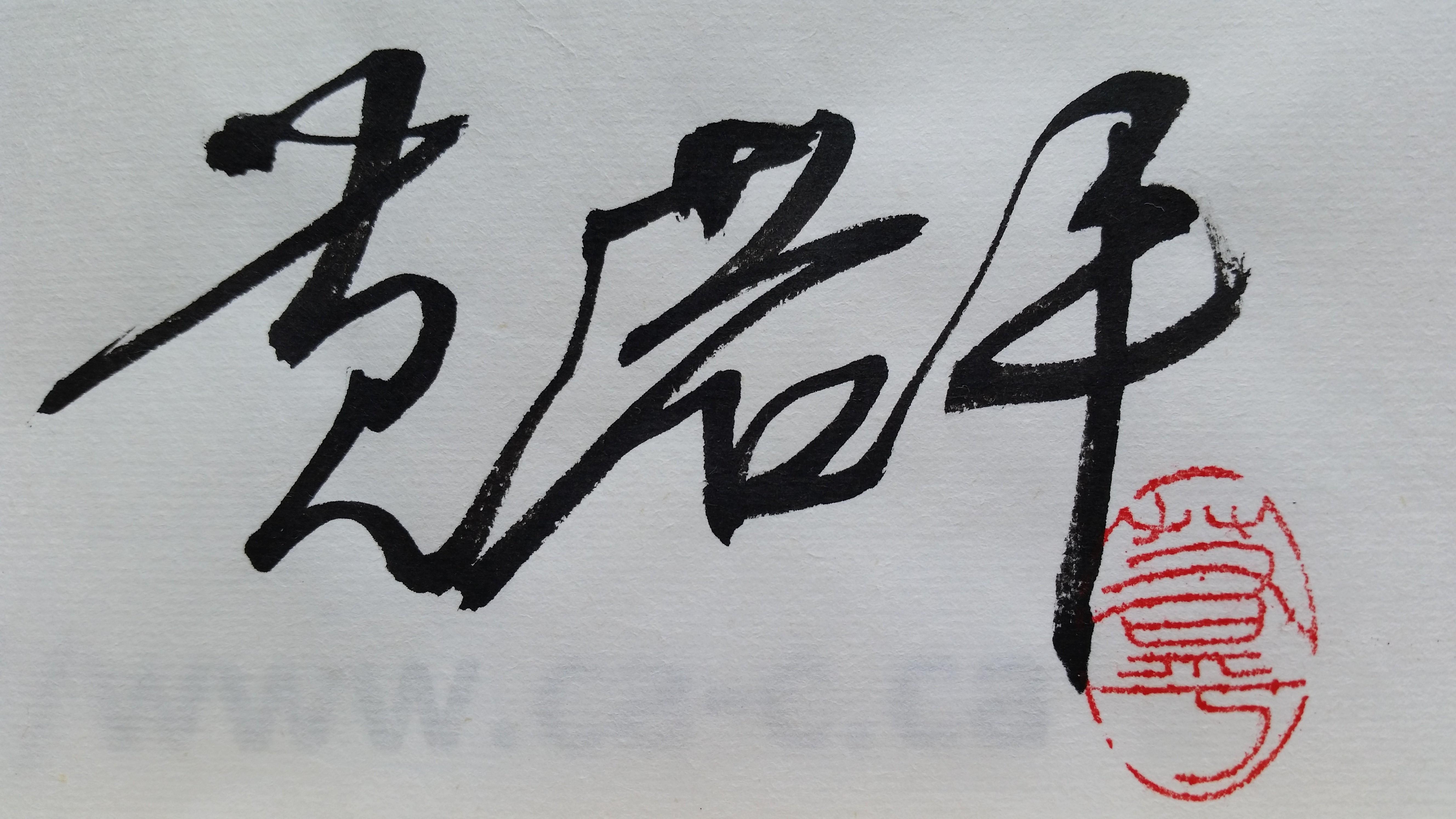Hamish Huang's Signature