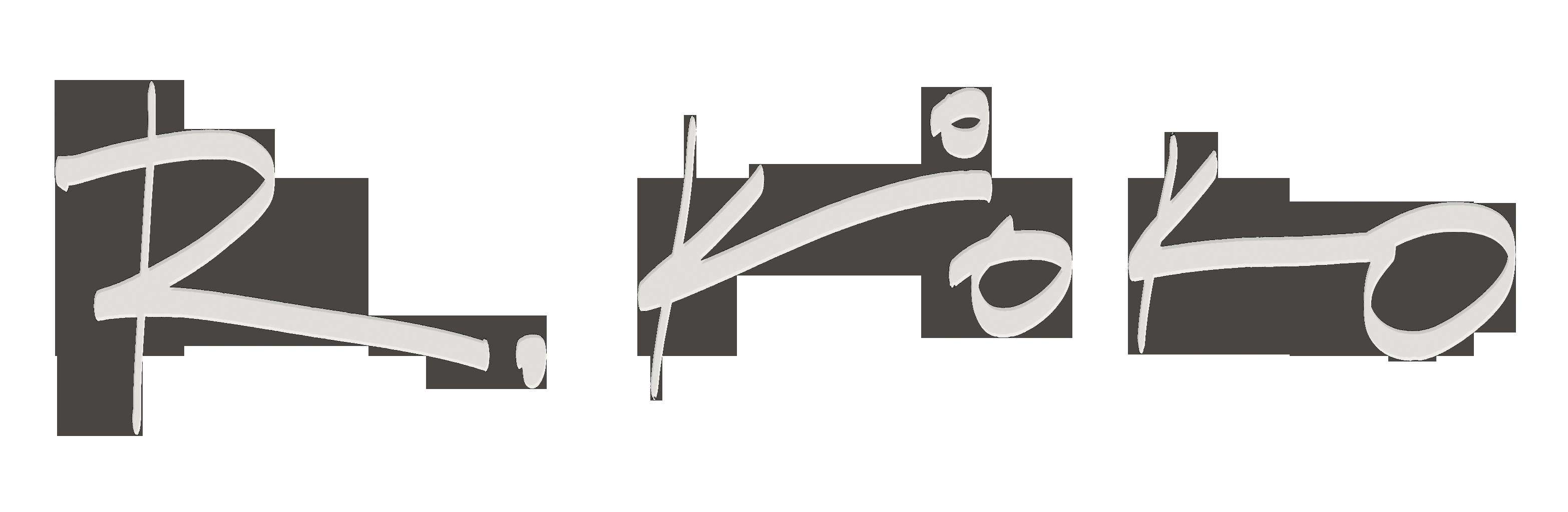Regina Kioko Ikeda Ferretti's Signature