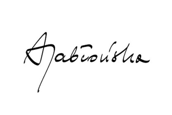 Agata Jablonska's Signature