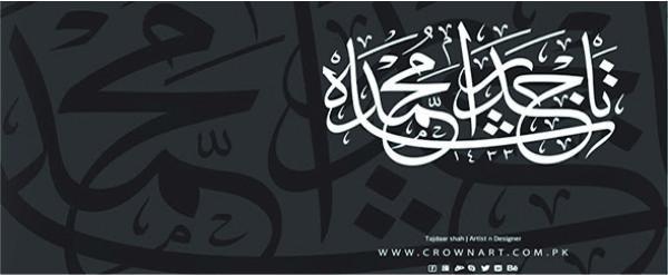 Tajdar Muhammad's Signature