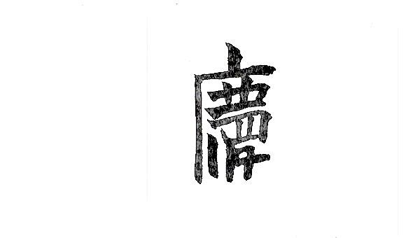 Keiko Momozawa's Signature