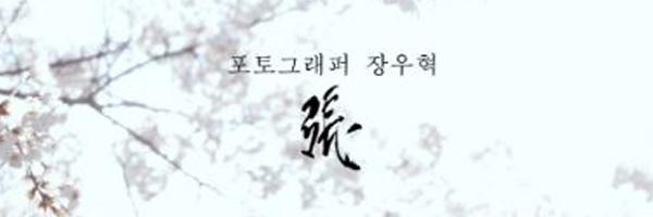 Jang Woohyuck's Signature