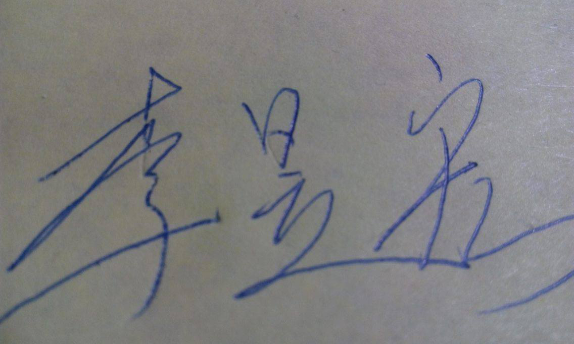 Yu Hung  Lee's Signature