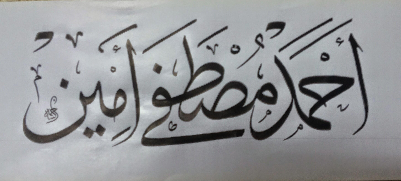ahmed mostafa's Signature