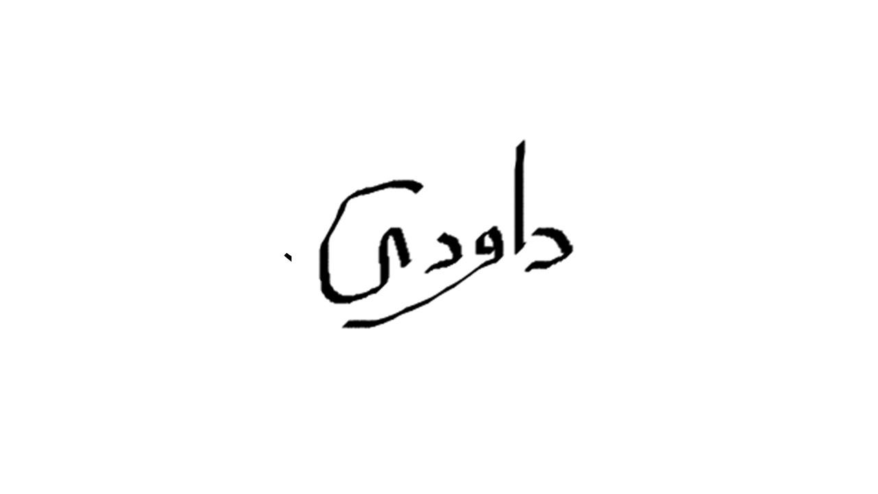 Hagar Daoudi's Signature