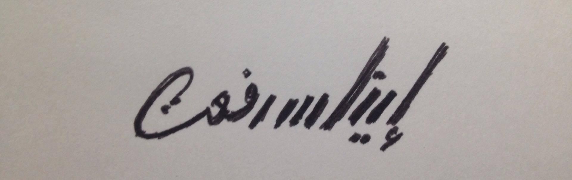 Enas Refaat's Signature