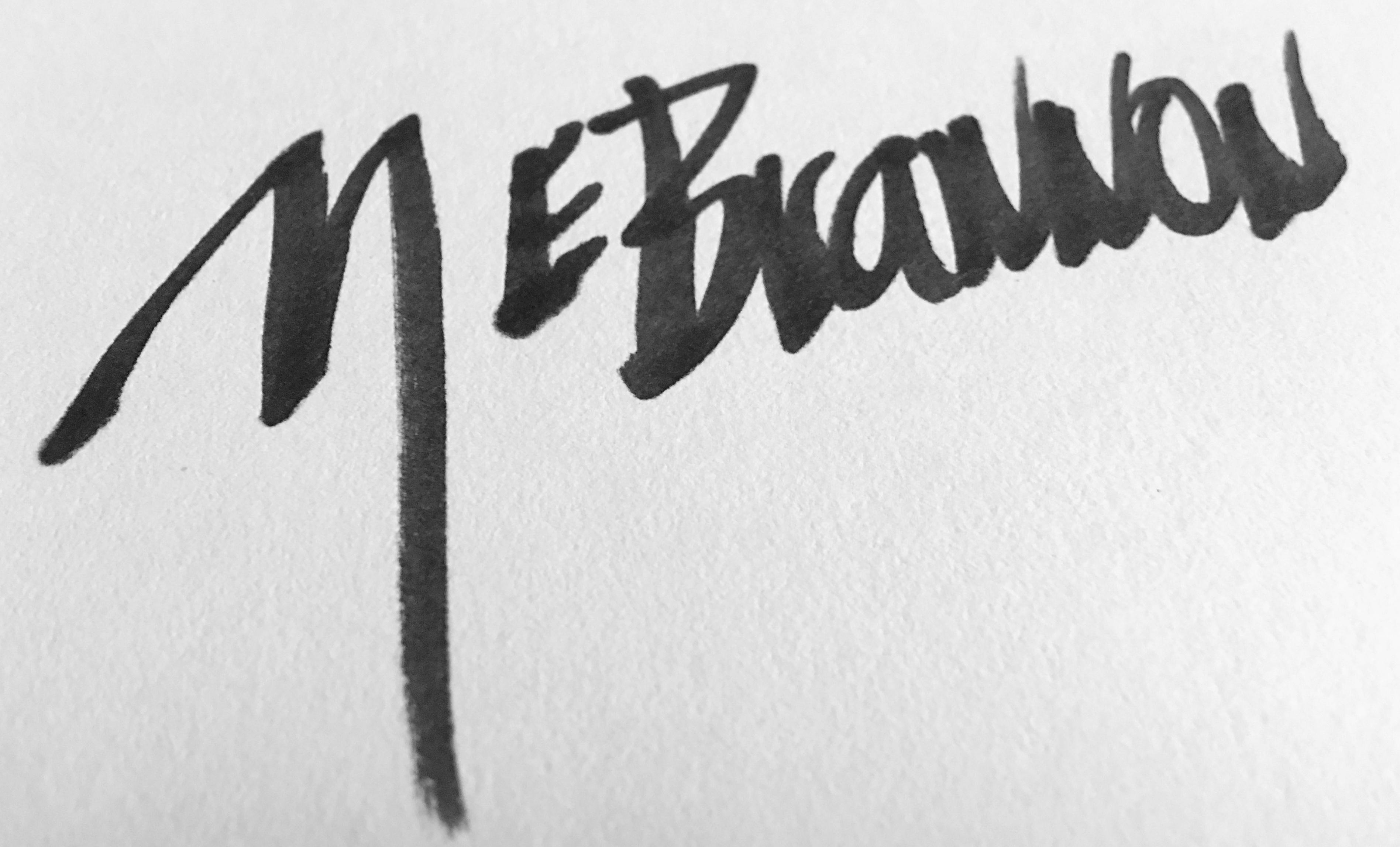 M E Brannon's Signature