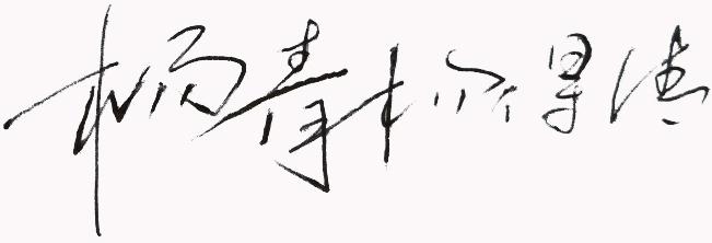 yangqing1969's Signature