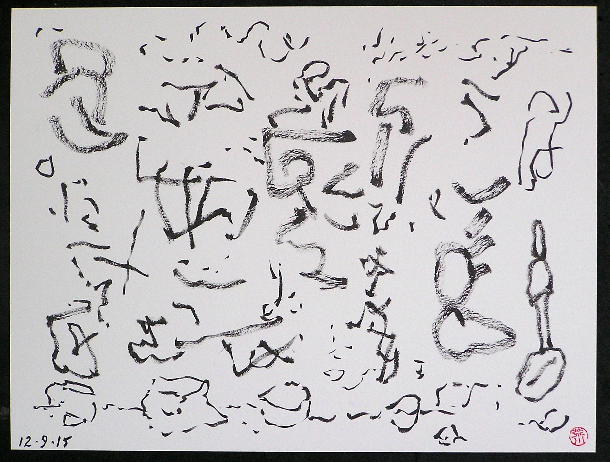 Peter Arakawa's Signature