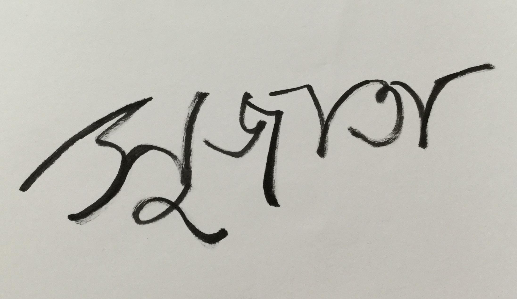 Sujata Tarafdar's Signature