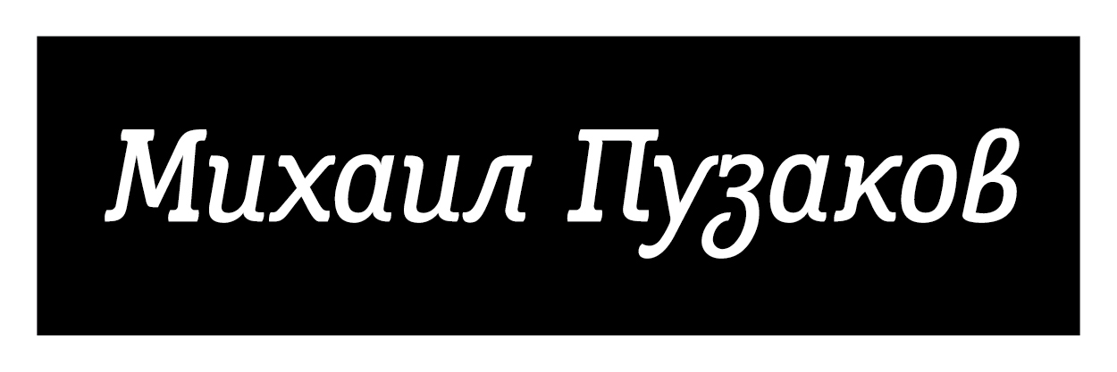 mikhail Puzakov's Signature