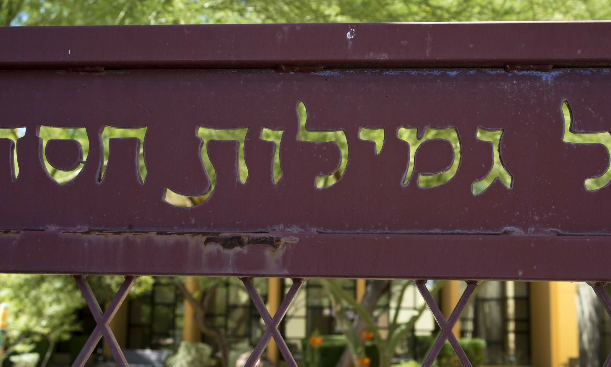Congregation Ner Tamid as seen in Henderson