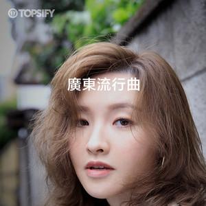 廣東流行曲
