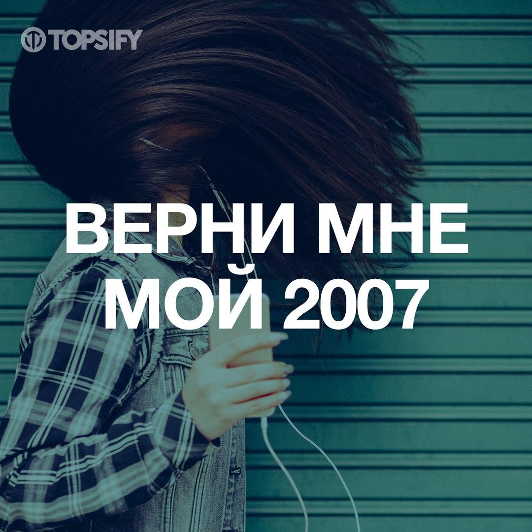 ВЕРНИ МНЕ МОЙ 2007