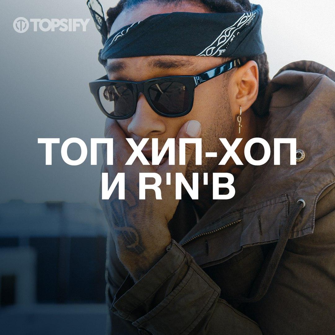 ТОП ХИП-ХОП И R'N'B