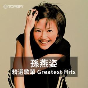 孫燕姿精選 Greatest Hits of YanZi Sun