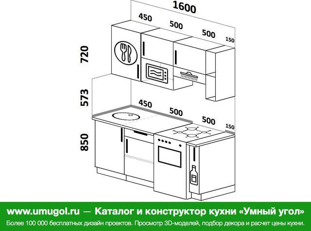 Планировка прямой кухни 5,0 м², 160 см (зеркальный проект)
