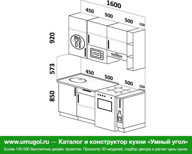 Планировка прямой кухни 5,0 м², 1600 мм (зеркальный проект): верхние модули 920 мм, отдельно стоящая плита, корзина-бутылочница, верхний витринный модуль под свч