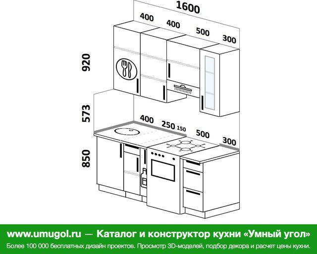 Планировка прямой кухни 5,0 м², 1600 мм (зеркальный проект): верхние модули 920 мм, корзина-бутылочница, отдельно стоящая плита