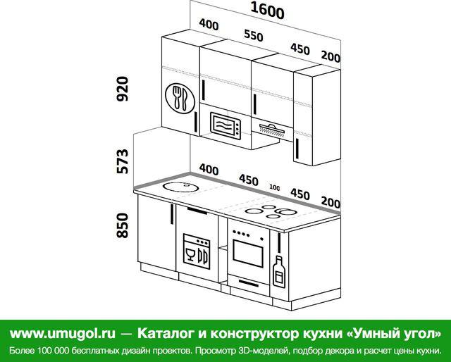 Планировка прямой кухни 5,0 м², 1600 мм (зеркальный проект): верхние модули 920 мм, посудомоечная машина, встроенный духовой шкаф, корзина-бутылочница, верхний витринный модуль под свч
