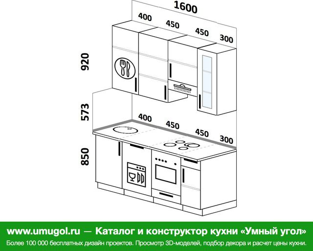 Планировка прямой кухни 5,0 м², 1600 мм (зеркальный проект): верхние модули 920 мм, посудомоечная машина, встроенный духовой шкаф