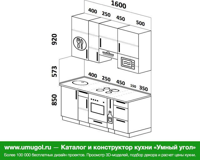Планировка прямой кухни 5,0 м², 1600 мм (зеркальный проект): верхние модули 920 мм, встроенный духовой шкаф, корзина-бутылочница, верхний витринный модуль под свч