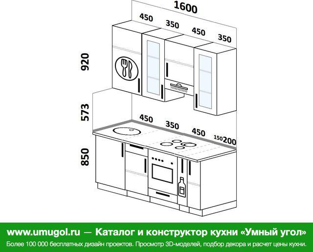 Планировка прямой кухни 5,0 м², 1600 мм (зеркальный проект): верхние модули 920 мм, встроенный духовой шкаф, корзина-бутылочница