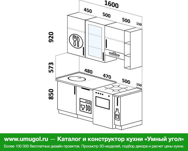 Планировка прямой кухни 5,0 м², 1600 мм (зеркальный проект): верхние модули 920 мм, отдельно стоящая плита, корзина-бутылочница