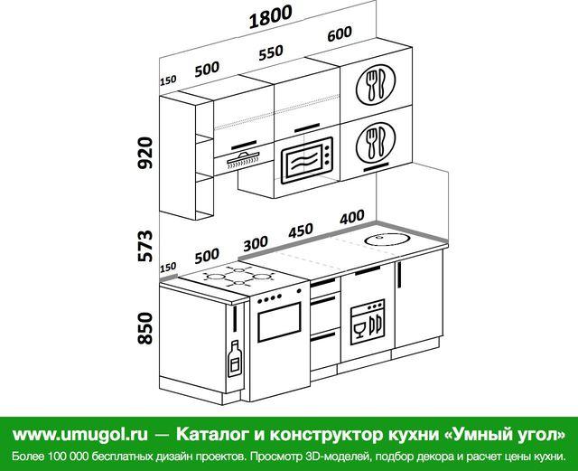 Планировка прямой кухни 5,0 м², 1800 мм: верхние модули 920 мм, корзина-бутылочница, отдельно стоящая плита, посудомоечная машина, верхний витринный модуль под свч