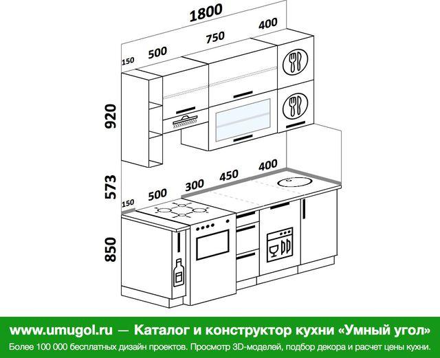 Планировка прямой кухни 5,0 м², 1800 мм: верхние модули 920 мм, корзина-бутылочница, отдельно стоящая плита, посудомоечная машина