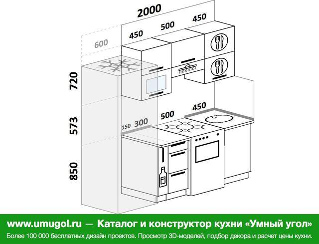 Планировка прямой кухни 5,0 м², 2000 мм