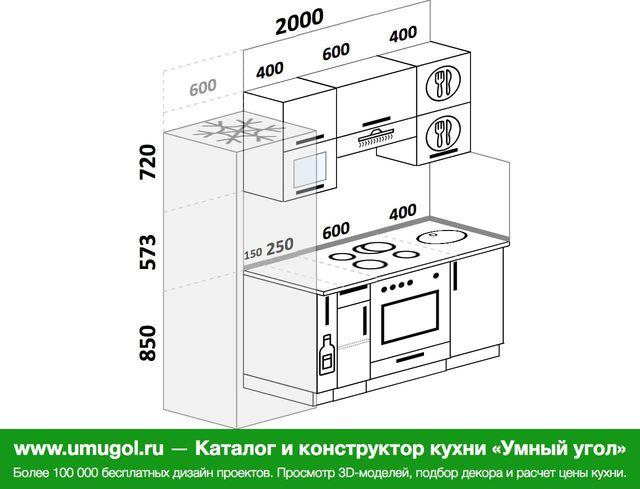 Планировка прямой кухни 5,0 м², 2000 мм: верхние модули 720 мм, холодильник, корзина-бутылочница, встроенный духовой шкаф