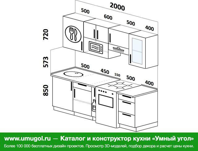 Планировка прямой кухни 5,0 м², 2000 мм (зеркальный проект): верхние модули 720 мм, корзина-бутылочница, отдельно стоящая плита, модуль под свч